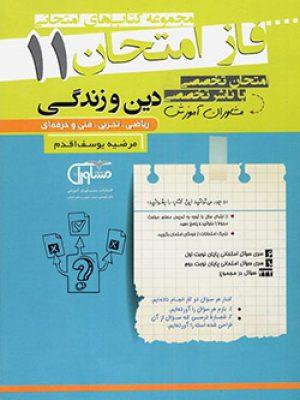 فاز امتحان دین و زندگی یازدهم (ریاضی. تجربی. فنی و حرفه ای) انتشارات مشاوران آموزش