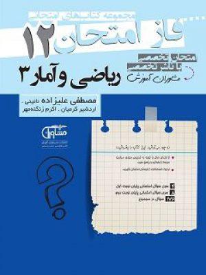 فاز امتحان ریاضی و امار دوازدهم انتشارات مشاوران آموزش