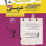 فاز امتحان عربی پایه دهم عمومی(ریاضی. تجربی. فنی و حرفه ای) انتشارات مشاوران آموزش