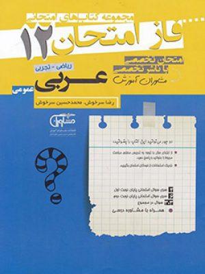 فاز امتحان عربی(ریاضی-تجربی) دوازدهم انتشارات مشاوران آموزش
