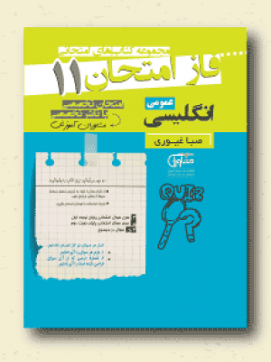 فاز امتحان زبان انگلیسی یازدهم عمومی انتشارات مشاوران آموزش