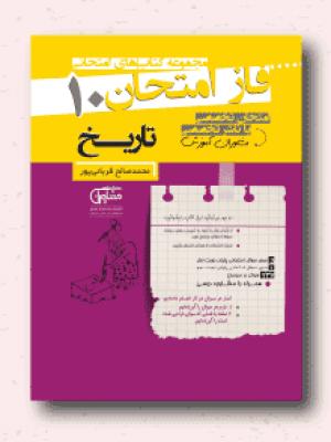 فاز امتحان تاریخ پایه دهم انسانی انتشارات مشاوران آموزش