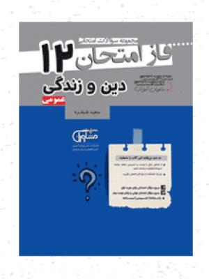 فاز امتحان دین و زندگی دوازدهم عمومی(ریاضی و تجربی) انتشارات مشاوران آموزش