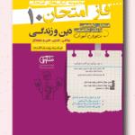 فاز امتحان دین و زندگی پایه دهم (ریاضی. تجربی. فنی و حرفه ای) انتشارات مشاوران آموزش