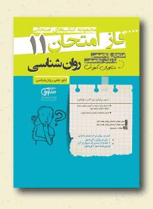 فاز امتحان روانشناسی یازدهم انتشارات مشاوران آموزش
