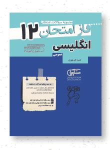 فاز امتحان زبان انگلیسی دوازدهم انتشارات مشاوران آموزش