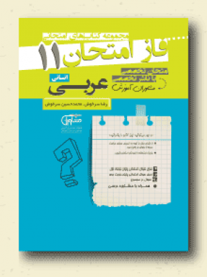 فاز امتحان عربی پایه یازدهم انسانی انتشارات مشاوران آموزش