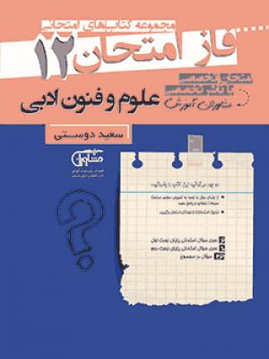 فاز امتحان علوم و فنون ادبی دوازدهم انتشارات مشاوران آموزش