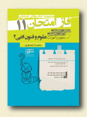 فاز امتحان علوم و فنون ادبی یازدهم انتشارات مشاوران آموزش