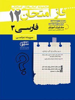 فاز امتحان فارسی دوازدهم انتشارات مشاوران آموزش