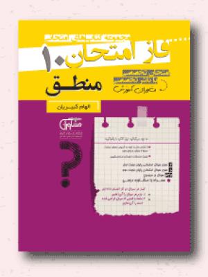 فاز امتحان منطق پایه دهم انتشارات مشاوران آموزش