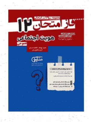 فاز امتحان هویت اجتماعی دوازدهم انتشارات مشاوران آموزش