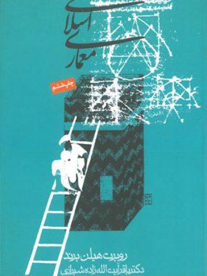 کتاب معماری اسلامی اثر روبرت هلین برند انتشارات روزنه