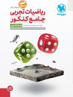 پاسخ نامه ریاضیات جامع تجربی کنکور (جلد دوم)انتشارات مهروماه(ویژه کنکور 1400)