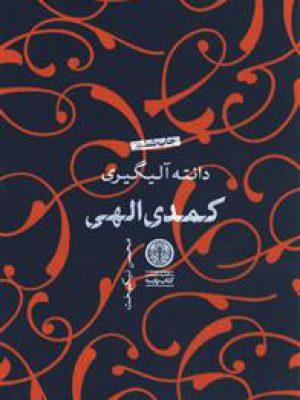 کتاب کمدی الهی (دوره سه جلدی قاب دار )اثر دانته آلیگیری انتشارات کتاب پارسه