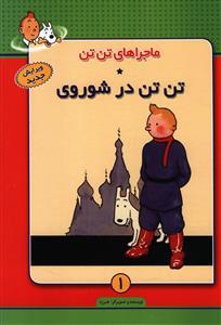 کتاب ماجراهای تن تن (1)(تن تن در شوروی) اثر هرژه انتشارات فروزش