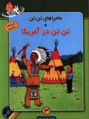 کتاب ماجراهای تن تن (3)(تن تن در آمریکا) باcd اثر هرژه انتشارات فروزش