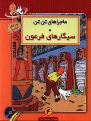 کتاب ماجراهای تن تن (4)(سیگارهای فرعون) باcd اثر هرژه انتشارات فروزش