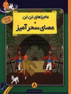 کتاب ماجراهای تن تن (8)(عصای سحر آمیز) باcd اثر هرژه انتشارات فروزش