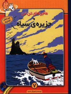 کتاب ماجراهای تن تن (7)(جزیره سیاه) باcd اثر هرژه انتشارات فروزش