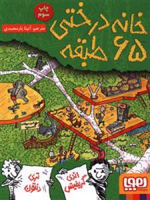 کتاب داستانهای خانهدرختی 5/ خانهدرختی 65طبقه اثر اندی گریفیتس انتشارات هوپا