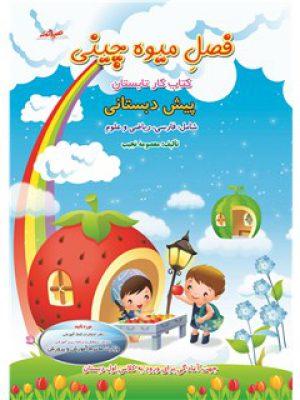 کتاب فصل میوه چینی پیش دبستانی انتشارات صیانت