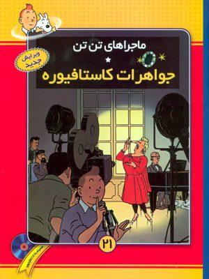 کتاب ماجراهای تن تن (۲1)(جواهرات کاستافیوره)(با CD)اثر هرژه انتشارات فروزش