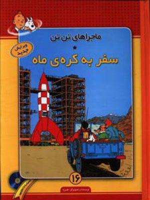 کتاب ماجراهای تن تن (۱6)(سفر به کره ماه)(با CD)اثر هرژه انتشارات فروزش