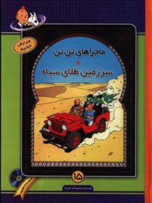 کتاب ماجراهای تن تن (۱5)(سرزمین طلای سیاه)(با CD)اثر هرژه انتشارات فروزش