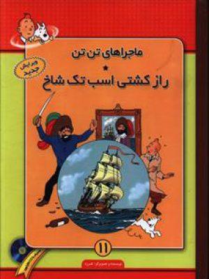 کتاب ماجراهای تن تن (11)(راز کشتی اسب تک شاخ) باcd اثر هرژه انتشارات فروزش