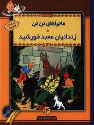 کتاب ماجراهای تن تن (۱4)(زندانیان معبد خورشید)(با CD)اثر هرژه انتشارات فروزش
