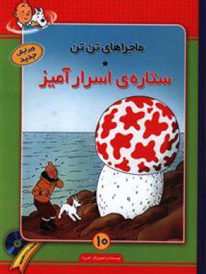 کتاب ماجراهای تن تن (10)(ستاره اسرار آمیز) باcd اثر هرژه انتشارات فروزش