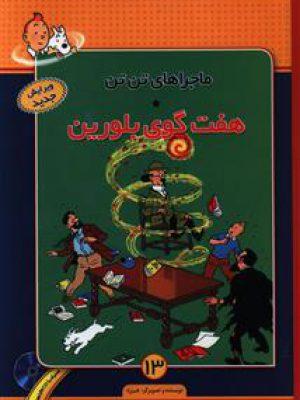 کتاب ماجراهای تن تن (13)(هفت گوی بلورین)(با CD)اثر هرژه انتشارات فروزش