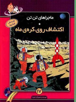 کتاب ماجراهای تن تن (۱7)(اکتشافات روی کره ماه)(با CD)اثر هرژه انتشارات فروزش