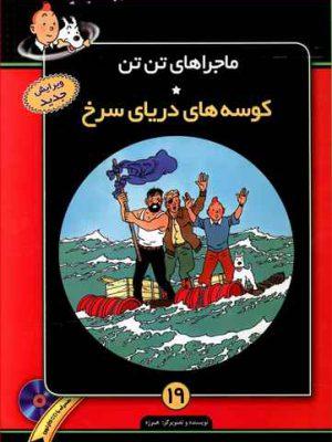 کتاب ماجراهای تن تن (۱9)(کوسه های دریای سرخ)(با CD)اثر هرژه انتشارات فروزش