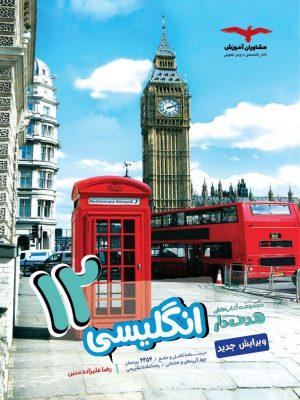 کتاب زبان انگلیسی دوازدهم عمومی هدفدار انتشارات مشاوران آموزش