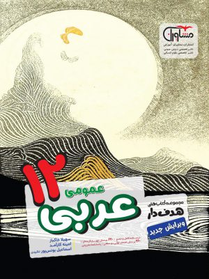 کتاب عربی دوازدهم عمومی هدفدار انتشارات مشاوران آموزش