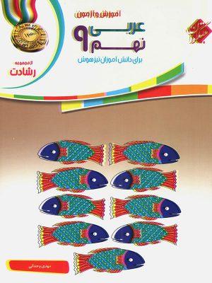 آموزش و آزمون عربی نهم دوره اول متوسطه رشادت مبتکران