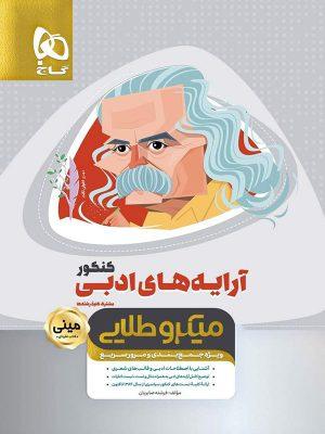 کتاب مینی میکرو طلایی آرایه ادبی کنکور انتشارات گاج