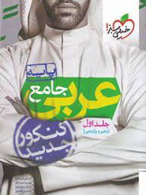 کتاب عربی پایه (دهم .یازدهم) کنکور انتشارات خیلی سبز