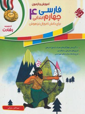 آموزش و تمرین فارسی چهارم ابتدایی رشادت مبتکران
