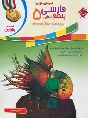آموزش و تمرین فارسی پنجم دبستان رشادت مبتکران