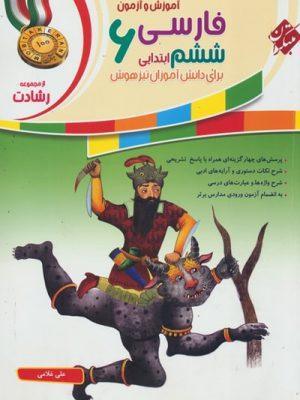 آموزش و تمرین فارسی ششم دبستان رشادت مبتکران