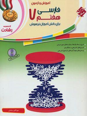 آموزش و آزمون فارسی هفتم دوره اول متوسطه رشادت مبتکران