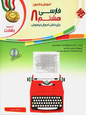 آموزش و آزمون فارسی هشتم دوره اول متوسطه رشادت مبتکران