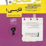 فاز امتحان فارسی پایه دهم انتشارات مشاوران آموزش