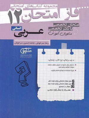 فاز امتحان عربی دوازدهم(علوم انسانی) انتشارات مشاوران آموزش