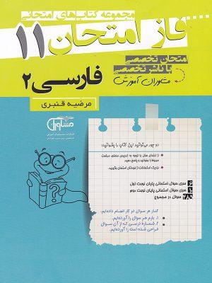 فاز امتحان فارسی پایه یازدهم انتشارات مشاوران آموزش