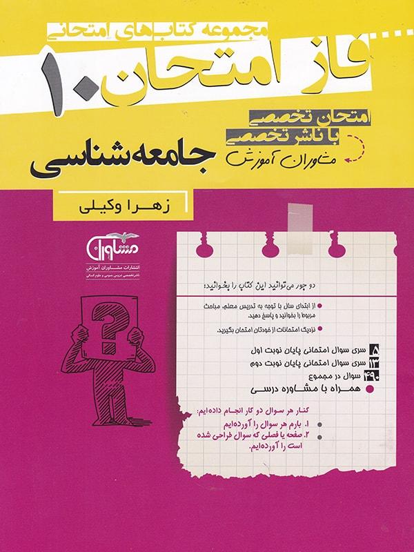 فاز امتحان جامعه شناسی پایه دهم انتشارات مشاوران آموزش