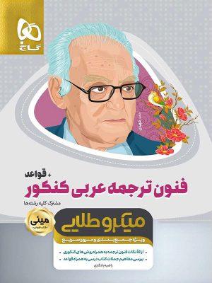 کتاب مینی میکرو طلایی قواعد+ فنون ترجمه عربی کنکور انتشارات گاج